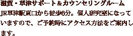 滋賀・草津相談ルーム