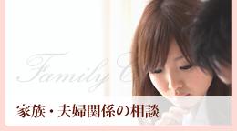 家族・夫婦関係の相談
