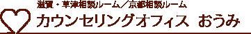 滋賀・草津相談ルーム/京都相談ルーム - カウンセリングオフィス  おうみ